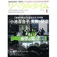 月刊リベラルタイム 2018年 01 月号 [雑誌]