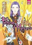 Petshop of Horrors 漂泊の箱舟編 2 (夢幻燈コミックス)