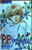 P.P.すくらんぶる / 藤田 和子 のシリーズ情報を見る