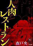 人肉レストラン (ホラーM)