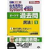 司法書士 山本浩司のautoma system オートマ過去問 (1..