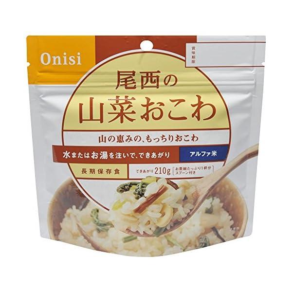 尾西食品 アルファ米セットの紹介画像4