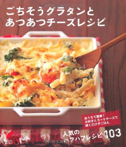 ごちそうグラタンとあつあつチーズレシピ\u2015おうちで簡単! 大好きとろ~りチーズ