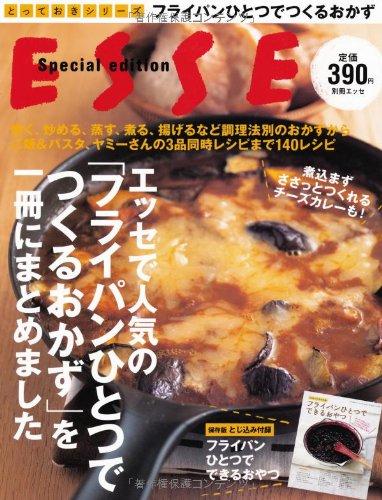 エッセで人気の「フライパンひとつでつくるおかず」を一冊にまとめました (別冊エッセ)の詳細を見る