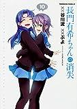 長門有希ちゃんの消失 (10) (角川コミックス・エース)