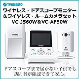 ツインバード ホームセキュリティーシリーズ ワイヤレス・ドアスコープモニター DoNaTa VC-J560W+ワイヤレスドアスコープカメラ VC-AF50Wセット
