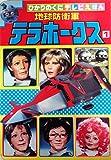 地球防衛軍テラホークス (1) (ひかりのくにテレビえほん (261))