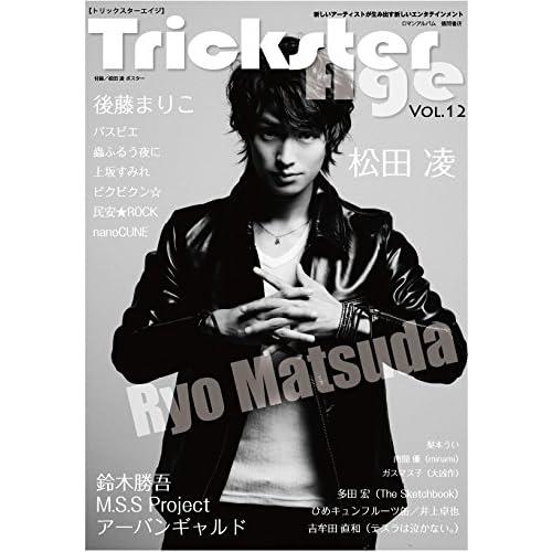 Trickster Age Vol.12 (ロマンアルバム)