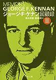 ジョージ・F・ケナン回顧録III (中公文庫)