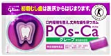 [トクホ]江崎グリコ ポスカ (グレープ) フラットスタイル 初期虫歯対策ガム 12粒×12個