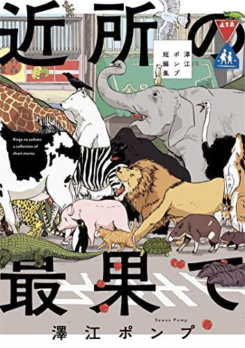 近所の最果て 澤江ポンプ短編集 (torch comics)