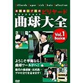 木村義一プロのビリヤード 曲球大全 vol.1 Basic編[DVD]