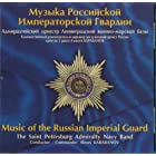 Music of the Russian Imperial Guard. Vol. 1.