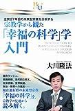宗教学から観た「幸福の科学」学・入門 (幸福の科学「大学シリーズ」4)