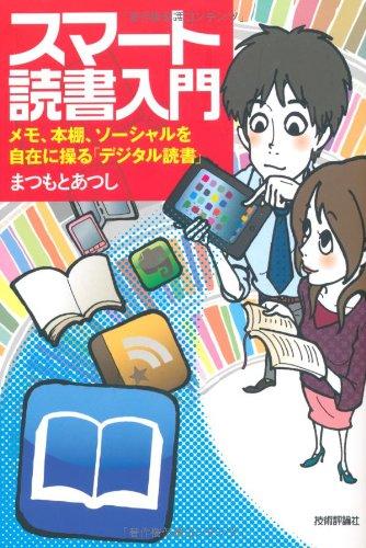 スマート読書入門 ~メモ、本棚、ソーシャルを自在に操る「デジタル読書」 (デジタル仕事術)の詳細を見る