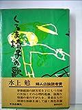 くるま椅子の歌 (1967年)