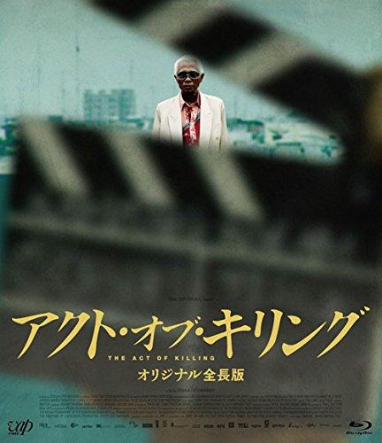 アクト・オブ・キリング オリジナル全長版 2枚組(本編1枚+特典DVD) 日本語字幕付き [Blu-ray]の詳細を見る