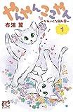やんやんここやん -かわいくなるお薬-(1): ボニータ・コミックス