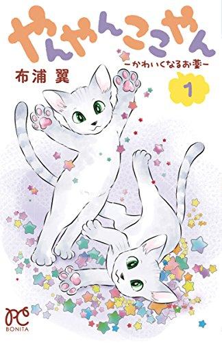 やんやんここやんーかわいくなるお薬ー 1 (ボニータコミックス)の詳細を見る