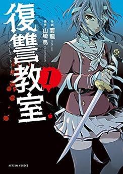 [山崎烏, 要龍]の復讐教室 : 1 (アクションコミックス)