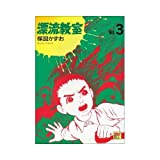 漂流教室 (Vol.3) (スーパービジュアル・コミックス)