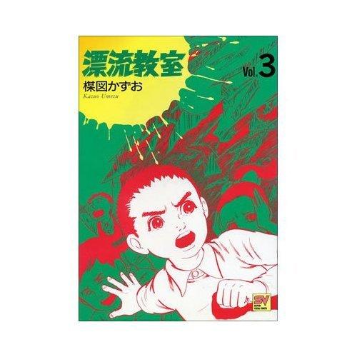 漂流教室 (Vol.3) (スーパービジュアル・コミックス)の詳細を見る