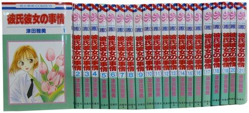 彼氏彼女の事情 全21巻完結セット (花とゆめCOMICS)