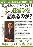 なぜ、セブンでバイトをすると3カ月で経営学を語れるのか?―鈴木敏文の「不況に勝つ仕事術」40 (プレジデントブックス)