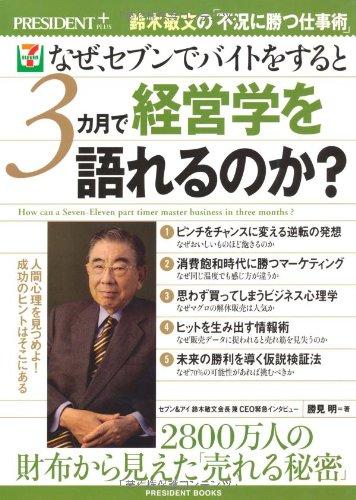 なぜ、セブンでバイトをすると3カ月で経営学を語れるのか?―鈴木敏文の「不況に勝つ仕事術」40 (プレジデントブックス)の詳細を見る