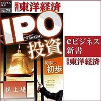 IPO投資初歩の初歩 (週刊東洋経済eビジネス新書 No.75)