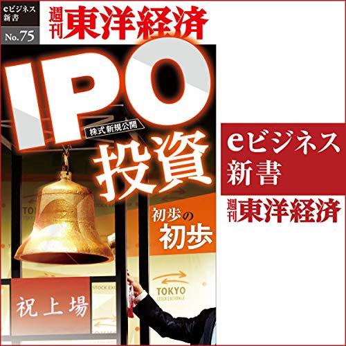 IPO投資初歩の初歩 (週刊東洋経済eビジネス新書 No.75)の詳細を見る