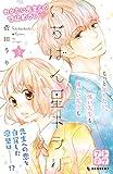 いちばん星キラリ プチデザ(3) (デザートコミックス)