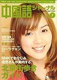 中国語ジャーナル 2008年 07月号 [雑誌]