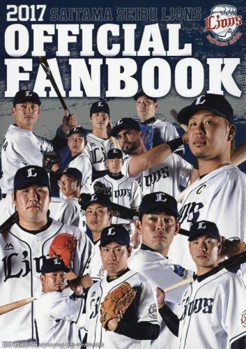 スポーツマガジン 2017年 05 月号 [雑誌] - 埼玉西武ライオンズファンブック 2017年度版