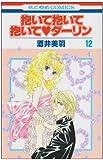 抱いて抱いて抱いて・ダーリン 第12巻 (花とゆめCOMICS)