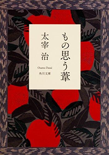 もの思う葦 (角川文庫クラシックス)の詳細を見る