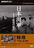 """NHKスペシャル 日本海軍 400時間の証言 第2回 特攻 """"やましき沈黙"""" [DVD]"""