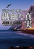 繊細な真実 (Hayakawa novels)