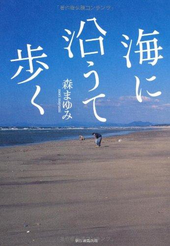 海に沿うて歩くの詳細を見る