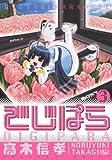 でじぱら 3(3) (電撃コミックス)