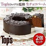 [東京お土産] TOPS(トップス)監修 東京 生チョコバーム 2箱セット (日本 国内 東京 土産)