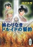 終わりなきドルイドの誓約 英国妖異譚4 (講談社X文庫ホワイトハート)