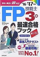 FP技能士3級 最速合格ブック '16→'17年版