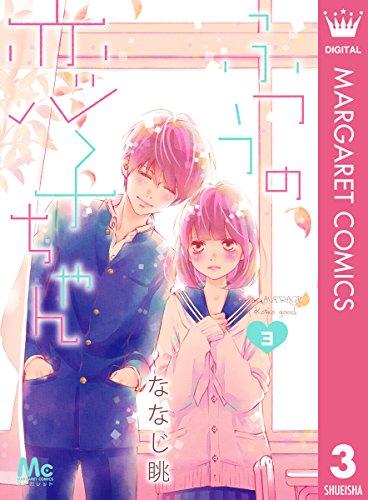 ふつうの恋子ちゃん 3 (マーガレットコミックスDIGITAL)の詳細を見る