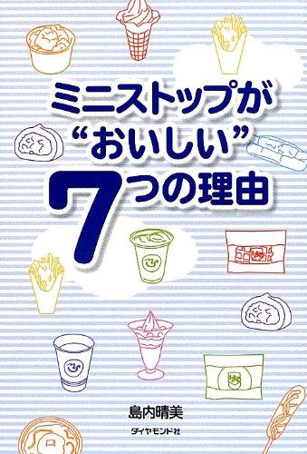 """ミニストップが""""おいしい""""7つの理由の詳細を見る"""