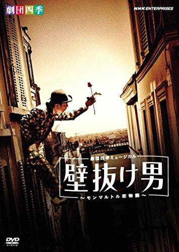 劇団四季ミュージカル 壁抜け男 ~モンマルトル恋物語~ [DVD]