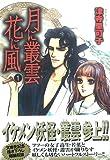 月に叢雲 花に風1 (祥伝社コミック文庫 70)
