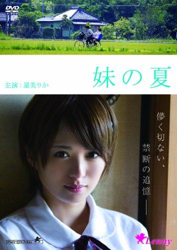 妹の夏 [DVD] -