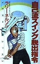 自己流スイング脱出指令 (パーゴルフライブラリー)