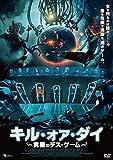 キル・オア・ダイ~究極のデス・ゲーム~[DVD]